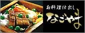 お料理・仕出し なごやま|高知県高知市上町