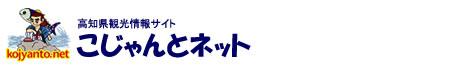 高知県観光情報サイトこじゃんとネット